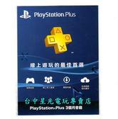線上發送序號【PS4週邊】☆ SONY PlayStation PLUS 3個月會籍 會員資格 ☆【台中星光電玩】