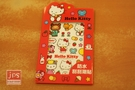 Hello Kitty 凱蒂貓 防水刮刮潮貼 紅 952835