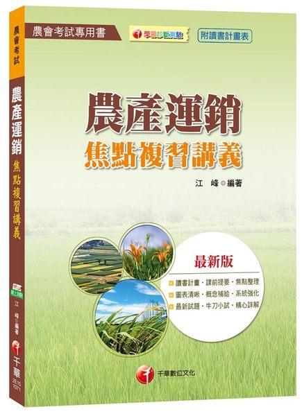 農產運銷焦點複習講義(農會考試)