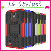 LG Stylus3 5.7吋 輪胎紋手機殼 全包邊背蓋 矽膠保護殼 支架保護套 PC+TPU手機套 蜘蛛紋後殼
