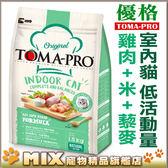 ◆MIX米克斯◆TOMA-PRO優格.室內貓 低活動量配方【雞肉+米】3公斤