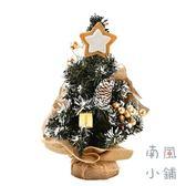 迷你聖誕樹桌面擺件聖誕節裝飾品【南風小舖】