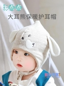 兒童帽子 秋冬季棉質3-6-12月男女寶寶護耳帽兒童可愛超萌1歲【降價兩天】
