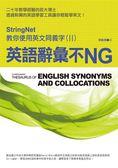 英語辭彙不NG──StringNet教你使用英文同義字(II)