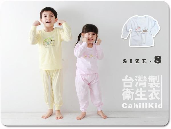 【Cahill嚴選】小乙福一層棉長袖衛生衣- 8號(7-8歲)
