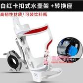 自行車水杯架 放摩托車水杯支架子山地自行車水壺架免打孔電動單車通用摩旅裝備 4色