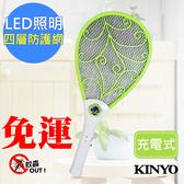 (全店免運費)【KINYO】充電式LED四層電捕蚊拍電蚊拍(CM-2230)大小黑蚊剋星