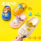 兒童拖鞋洞洞鞋夏男女童室內家居防滑嬰兒幼兒可愛寶寶【淘嘟嘟】