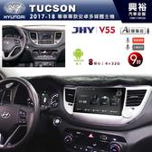 【JHY】2017~2018年Hyundai Tucson專用9吋螢幕V55系列安卓機*雙聲控+藍芽+導航*8核心4+32