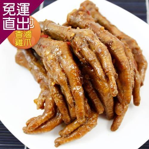 那魯灣 香滷雞腳(原味)   3包真空包/300g/包【免運直出】