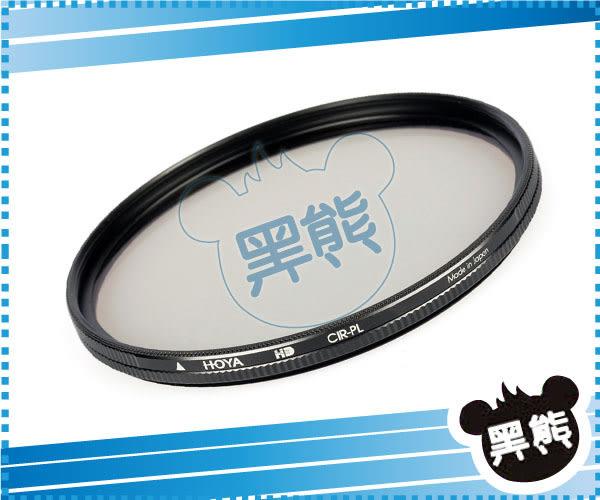 黑熊館 HOYA HD CIR-PL HD MC 55mm 超高硬度 環形偏光鏡 廣角薄框 CPL偏光鏡 公司貨