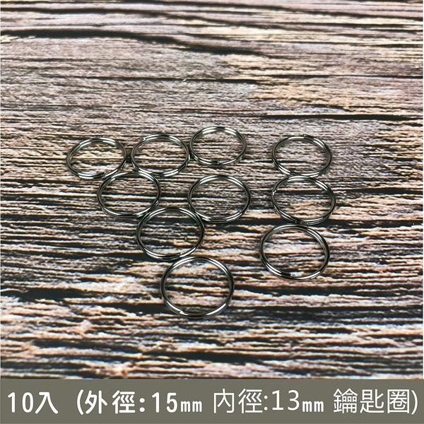10入 304不鏽鋼 外徑:15mm 內徑:13mm 鑰匙圈 匙圈 / 皮雕 / 拼布 / 五金材料/DIY