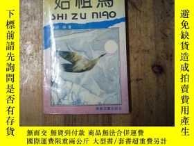二手書博民逛書店始祖鳥罕見舒婷著Y27852 舒 婷著 海峽文藝出版社 出版19