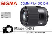 預購 SIGMA 30mm F1.4 DC DN Contemporary 恆伸公司貨三年保固 PANASONIC OLYMPUS M43 接環