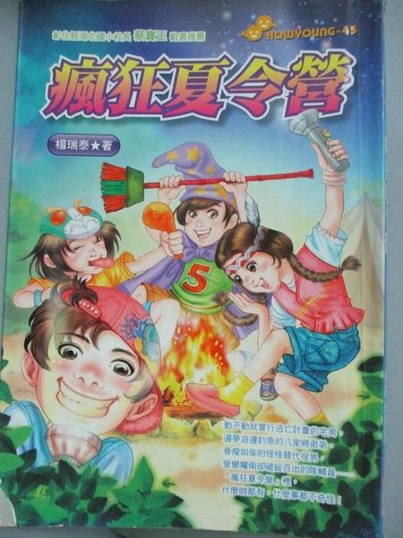 【書寶二手書T5/兒童文學_LPI】瘋狂夏令營_楊瑞泰