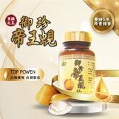 【御珍】帝王蜆精華膠囊(60粒/罐)X1瓶
