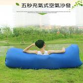 懶人熱狗堡 船型造型 柔軟舒適 空氣沙發袋 便攜式 午睡椅 【庫奇小舖】