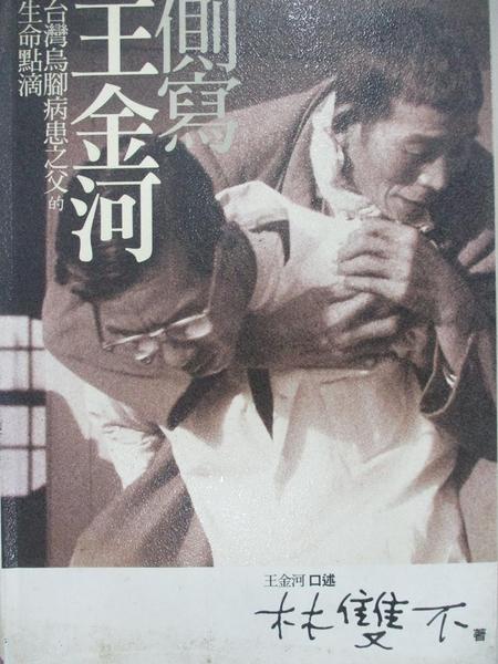 【書寶二手書T1/傳記_HG6】側寫王金河-台灣烏腳病患之父的生命點滴_林雙不