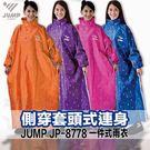【 Jump 將門 JP-8778 印花...