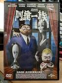 挖寶二手片-P01-365-正版DVD-動畫【阿達一族(2019)】-動畫首次躍上大螢幕(直購價)