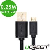 現貨Water3F綠聯 0.25M Micro USB快充傳輸線