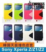 【妃航】韓國開窗天窗三星Sony Xperia Z3 磁扣皮套左右側翻手機保護套雙色撞色支