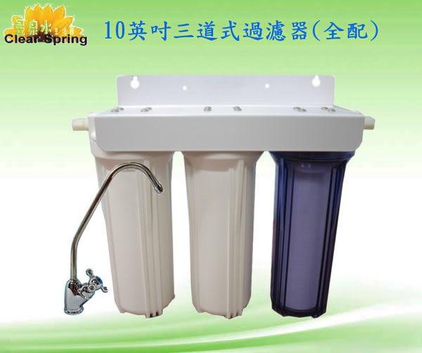【昱泉水生活館】10英吋3道 / 三道式過濾器(含配件、鵝頸龍頭) 贈送半年濾芯一組