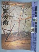 【書寶二手書T3/雜誌期刊_PLL】雄獅美術_303期_日韓當代藝術專輯