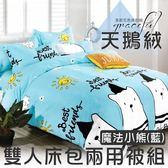床包 / MIT台灣製造.天鵝絨雙人床包兩用被套四件組.魔法小熊(藍) / 伊柔寢飾