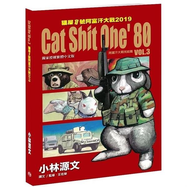 貓屎1號阿富汗大戰2019 VOL.3 Cat Shit One,80 (A4大