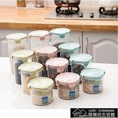 干果盒 厨房塑料保鲜密封罐奶粉罐五谷杂粮储物罐子家居零食食品收纳【上新7折】