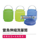 『現貨』【雷鳥 伸縮筆洗桶】雷鳥 旻新 伸縮筆洗桶 洗筆筒 水桶 水袋 LT-003【BN13618】