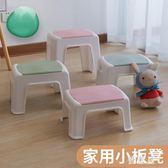 兒童小板凳家用浴室換鞋洗衣矮凳寶寶防滑墊腳凳成人加厚塑料凳子 QG6077『優童屋』