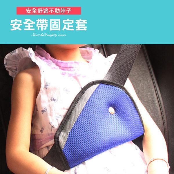 兒童安全帶固定器 【QA-003】 搭配汽車安全座椅配件 三角固定套