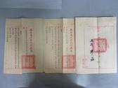 【書寶二手書T6/古書善本_FH4】中華民國27年內指令文件_朱佛定