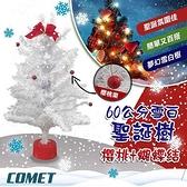 【南紡購物中心】【COMET】60CM櫻桃蝴蝶結雪白聖誕樹(CTA0039)