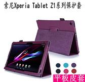 88柑仔店~索尼Xperia Z1 Tablet平板皮套SGP341CN/312CN/311CN保護套A2外殼