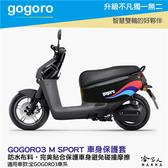 gogoro 3 M SPORT 車身防刮套 狗衣 防刮套 防塵套 保護套 車罩 車套 GOGORO 哈家人