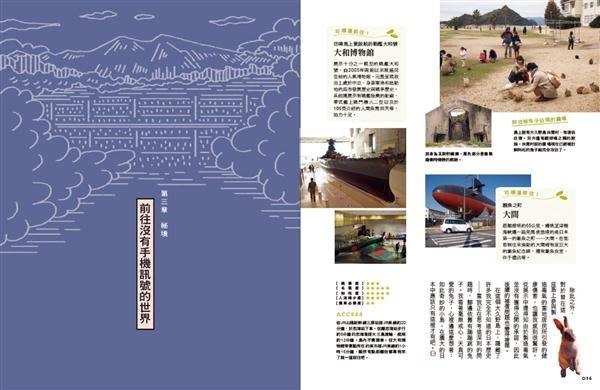 (二手書)一生必遊!100個日本祕境景點