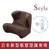 Style Dr. Chair 舒適立腰調整椅 棕