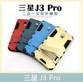 Samsung 三星 J3 Pro 盔甲系列 二合一支架 防摔 支架 TPU+PC材質 手機套 防撞 手機殼 保護殼 背蓋