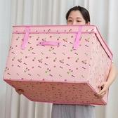 衣物收納箱布藝 特大號防潮棉被整理箱儲物箱子可折疊收納盒【聚寶屋】