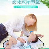 隔尿墊 寶寶外出隔尿墊嬰兒換尿布墊子便攜式防水防漏可折疊大號可洗儲物 薇薇家飾