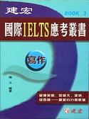 (二手書)建宏國際IELTS應考叢書寫作篇