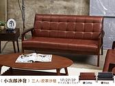 【班尼斯國際名床】~日本熱賣‧Kojiro小次郎【三人】皮革沙發/復刻沙發/另有單人+雙人座