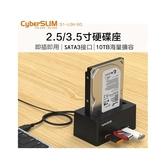 CyberSLIM  2.5吋/3.5吋硬碟外接盒 SSD 2.5吋固態硬碟盒集線器 S1-U3H