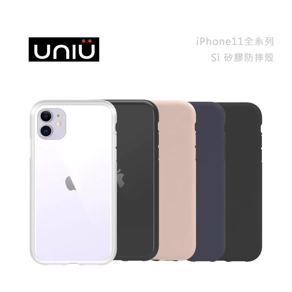 光華商場。包你個頭【UNIU】出清 免運 iPhone11 pro max 6.5/5.8吋 防摔矽膠殼 軍規防摔 抗汙 手機殼