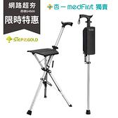泰達椅-拐杖隨身椅 (黑色)-Ta Da chair【杏一】