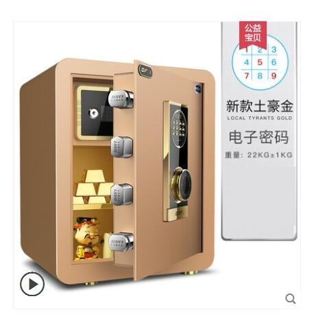 保險箱家用防盜全鋼 保險櫃辦公密碼 小型隱形保管櫃床頭入牆45cm