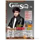 吉他教學► 六弦百貨店 (73集)附VCD+MP3【吉他譜/六線譜/吉他教學】